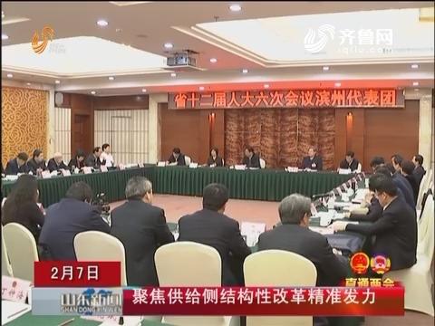 刘伟参加滨州代表团审议 聚焦供给侧结构性改革精准发力