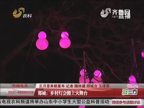 郯城:乡村灯会搬上大舞台