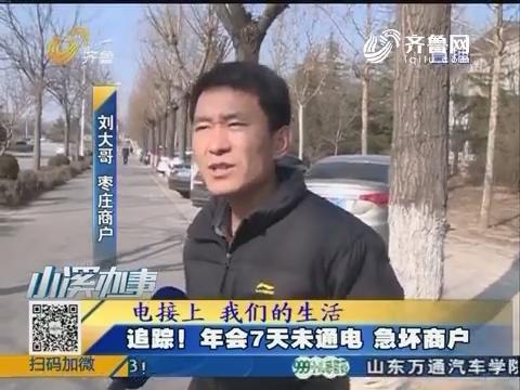 济南:追踪!年会7天未通电 急坏商户
