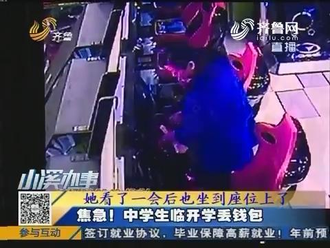 济南:焦急!中学生临开学丢钱包