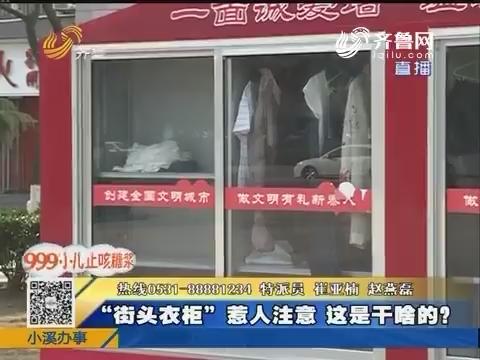 """泰安:""""街头衣柜""""惹人注意 这是干啥的?"""
