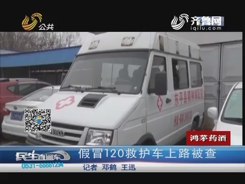 泰安:假冒120救护车上路被查