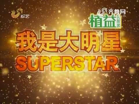 20170207《我是大明星》:年度总决赛十强赛