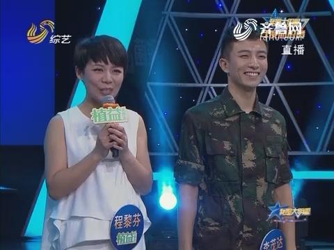 我是大明星:年度总决赛十强赛 李茂达遭淘汰