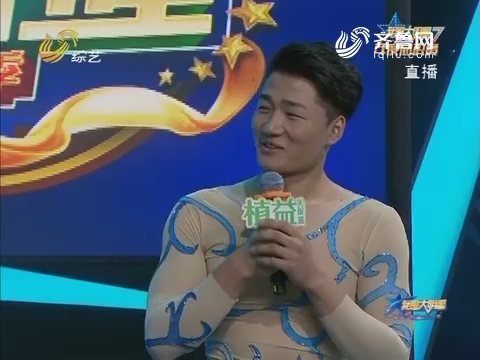 我是大明星:年度总决赛十强赛 李振宇现场求婚热吻
