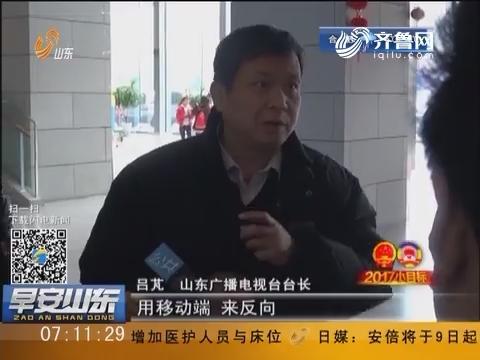 """济南:代表委员参观山东省首个""""中央厨房"""""""