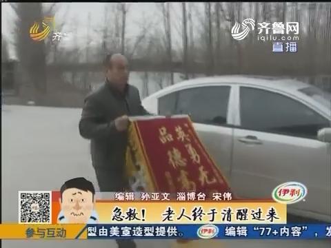 淄博:危急!老人掉进冰冷河水