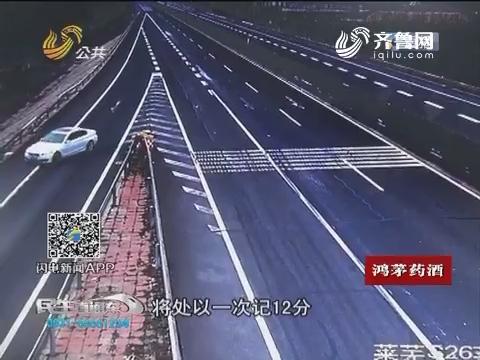 莱芜:危险!高速路上逆向行驶