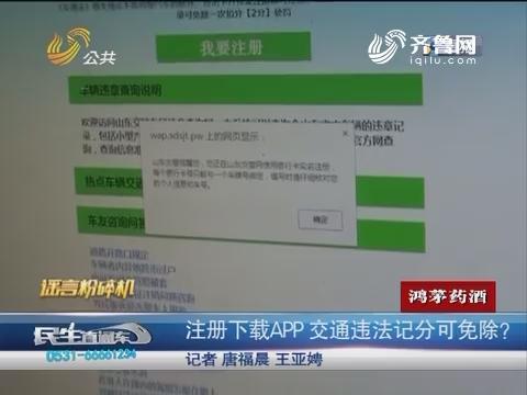 【谣言粉碎机】注册下载APP 交通违法记分可免除?