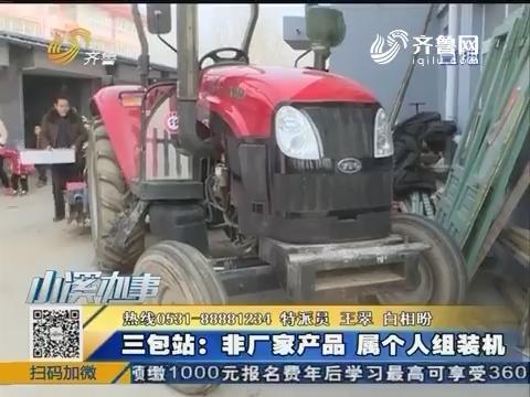 """聊城:新买的拖拉机仅半年就""""报废""""?"""