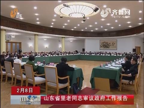 山东省里老同志审议政府工作报告