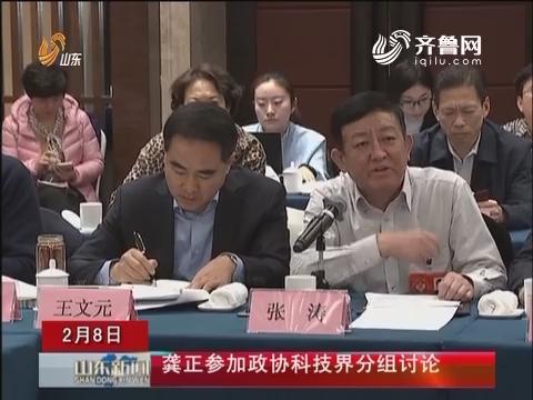 龔正參加政協科技界分組討論