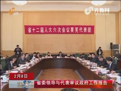 山东省委领导与代表审议政府工作报告