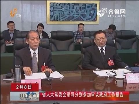 山东省人大常委会领导分别参加审议政府工作报告