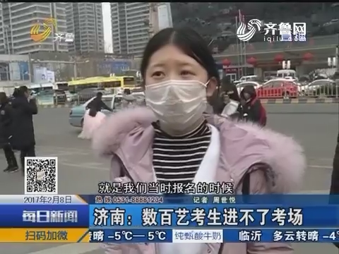 济南:数百艺考生进不了考场