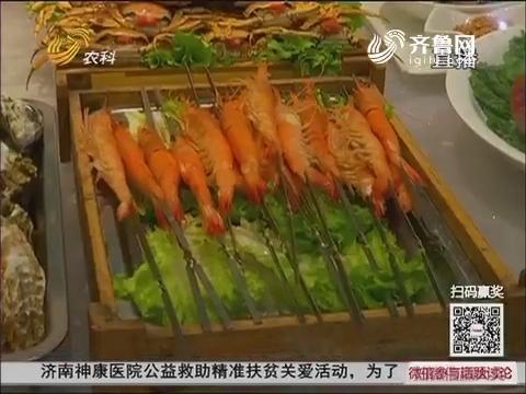 """济南:烧烤店惊现""""天价虾"""""""