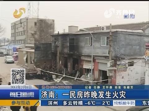 济南:一民房2月7日晚发生火灾