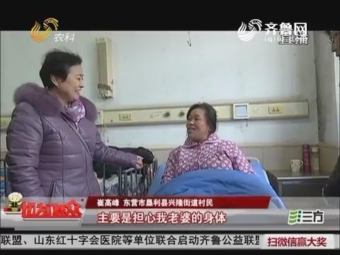 东营:失独母亲喜迎二胎