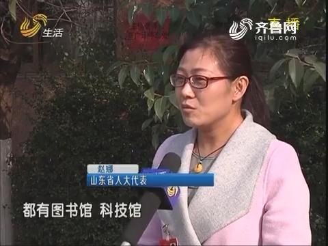 """【帮办跑两会】潍坊:村里孩子 渴望丰富的""""课外生活"""""""