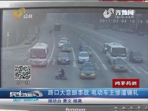 潍坊:路口大意酿事故 电动车主惨遭辗轧