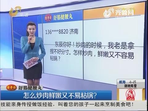 妙招:怎么炒肉鲜嫩又不易粘锅?