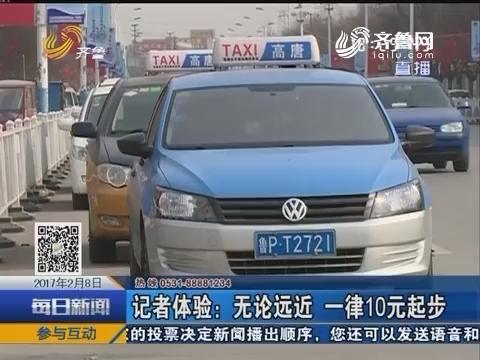 高唐:一律10元 出租车起步价涨了?