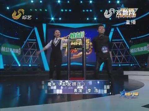 我是大明星:年度总决赛八进七 李浩表演魔术《美女挤压》