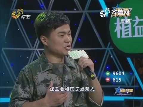 我是大明星:年度总决赛八进七 杨松演唱歌曲《我爱这蓝色的海洋》