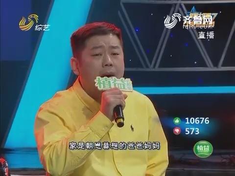 我是大明星:年度总决赛八进七 李国华演唱歌曲《家在心里》诉说念家往事落泪
