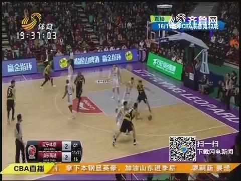 16/17赛季CBA联赛第33轮 山东高速VS辽宁本溪:第1节