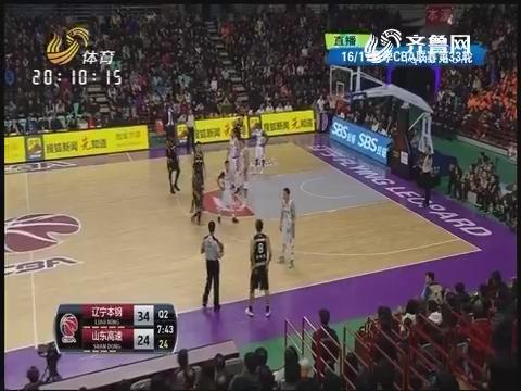 16/17赛季CBA联赛第33轮 山东高速VS辽宁本溪:第2节