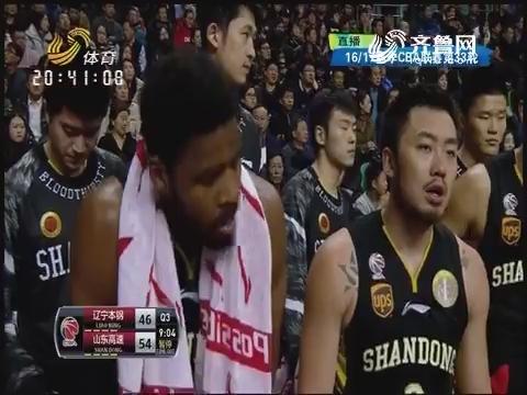16/17赛季CBA联赛第33轮 山东高速VS辽宁本溪:第3节