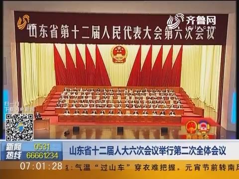 山东省十二届人大六次会议举行第二次全体会议
