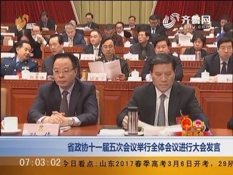 山东省政协十一届五次会议举行全体会议进行大会发言