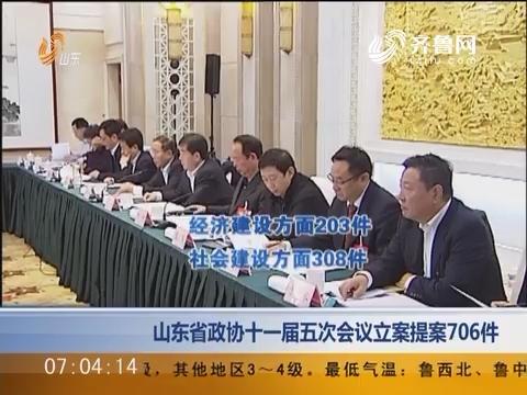 山东省政协十一届五次会议立案提案706件