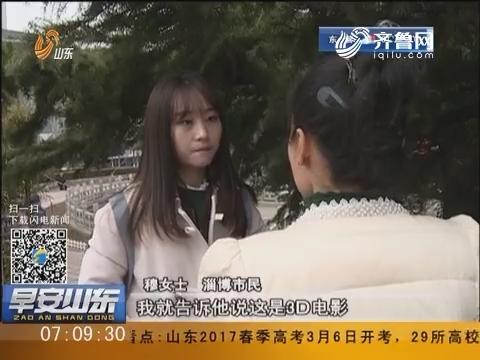 淄博:孩子观影吵闹 母子突遭掌掴