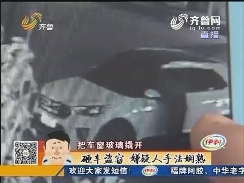 淄博:砸车盗窃 嫌疑人手法娴熟