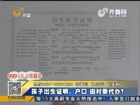肥城:给孩子迁户口 发现出生医学证明造假