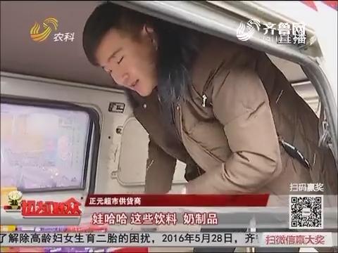 """临沂超市陷""""返利门"""" 十余家门店一夜关闭"""
