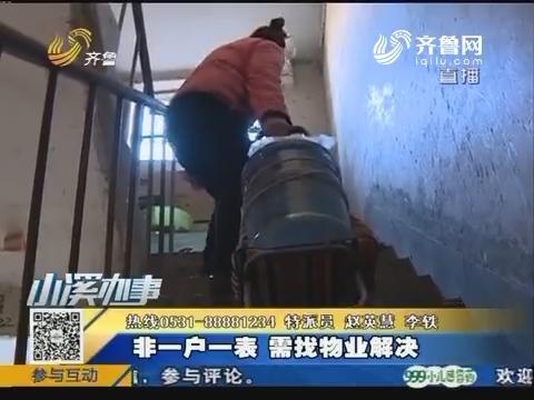 """济南:小区居民摔伤 都是因为""""水"""""""