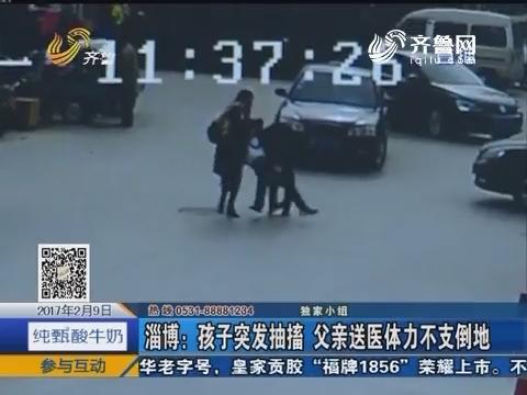 淄博:孩子突发抽搐 父亲送医体力不支倒地