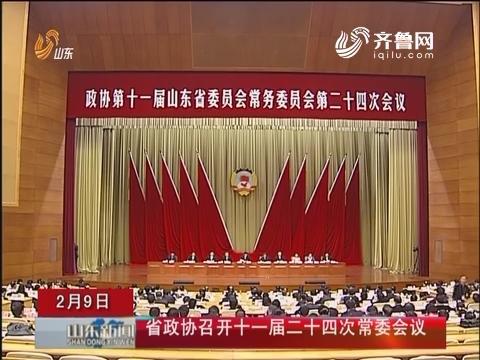 山东省政协召开十一届二十四次常委会议