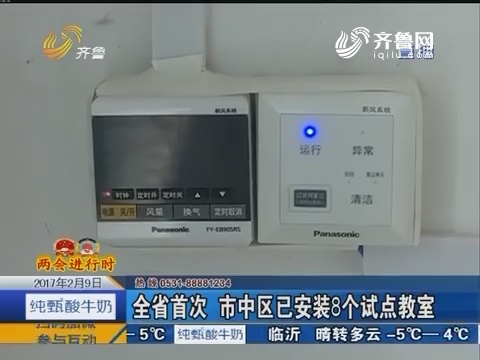 【两会进行时】济南市中区教室将安装空气净化系统