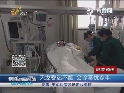 济南:天龙昏迷不醒 会诊喜忧参半