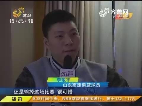 溜走的胜利:山东高速男篮客场落败辽宁