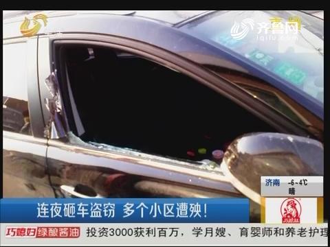 淄博:连夜砸车盗窃 多个小区遭殃!
