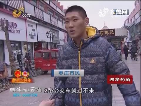 【数据说民生】枣庄:市民不满占道经营
