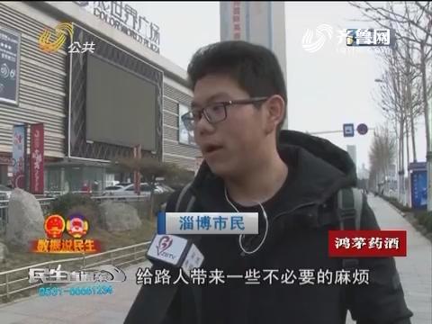 【数据说民生】淄博:供热问题 市民最关心