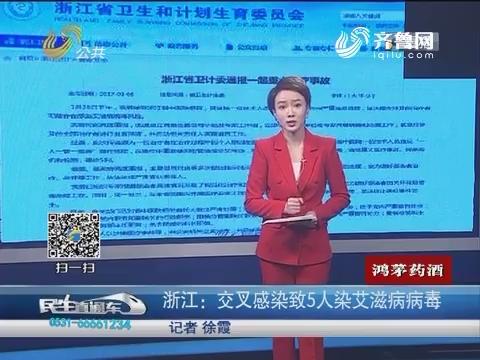 浙江:交叉感染致5人染艾滋病病毒