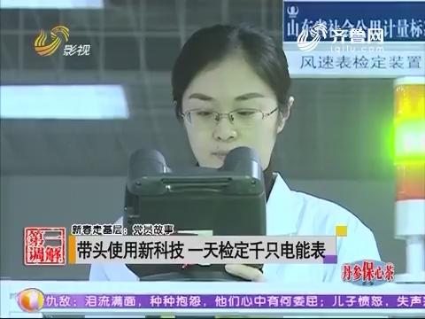 【新春走基层:党员故事】带头使用新科技 一天检定千只电能表